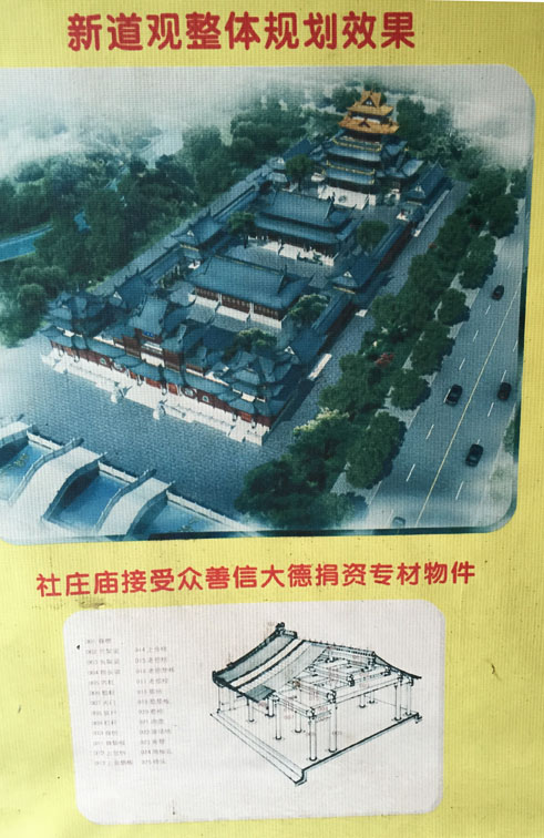 Plans for a new Shezhuang Temple